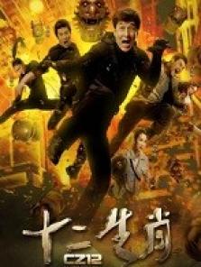 Çin Falı – Chinese Zodiac 2012 tek part film izle